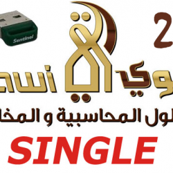 QawiSoft 21 (Single)